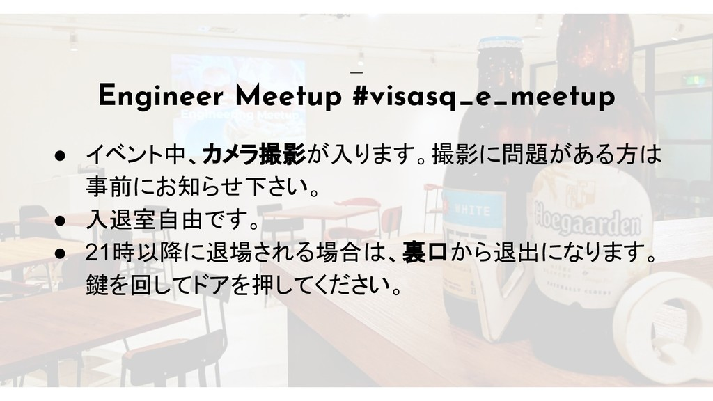 Engineer Meetup #visasq_e_meetup ● イベント中、カメラ撮影が...