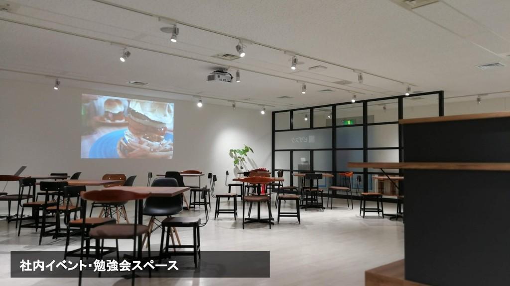 社内イベント・勉強会スペース