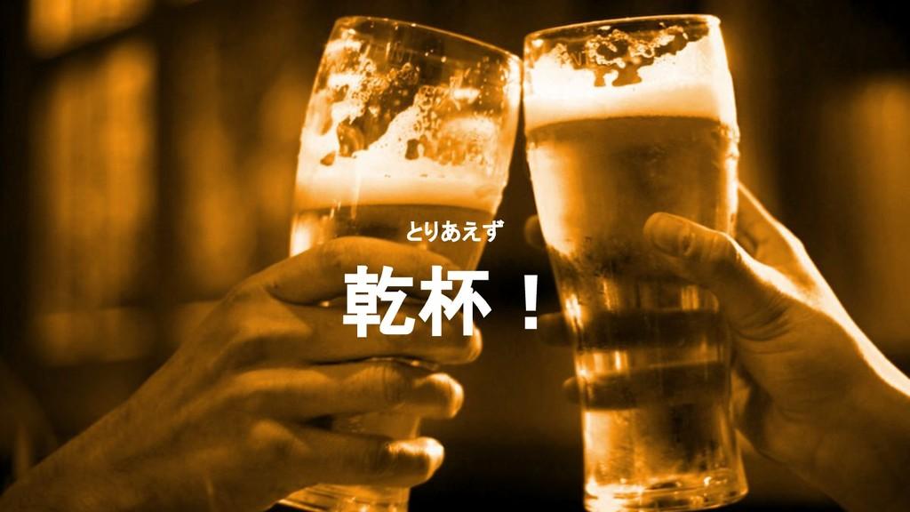 乾杯! とりあえず