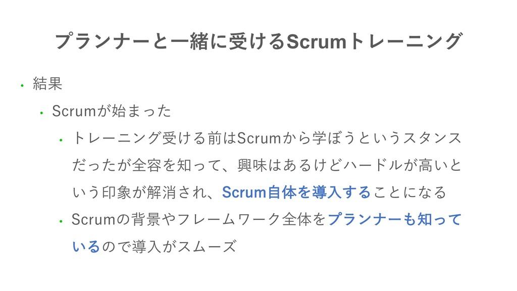 ϓϥϯφʔͱҰॹʹड͚ΔScrumτϨʔχϯά • 結果 • Scrumが始まった • トレー...