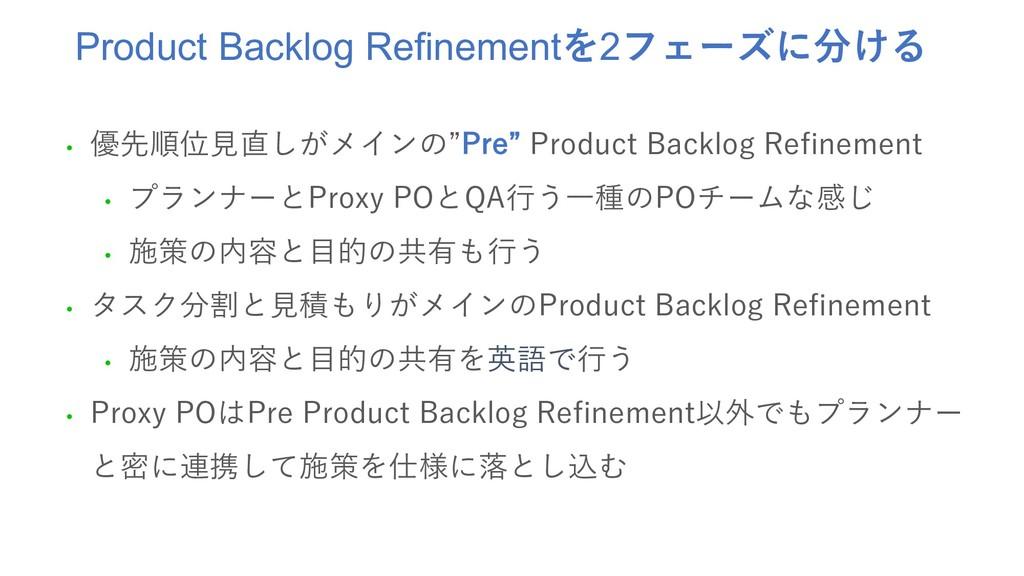 Product Backlog Refinementを2フェーズに分ける • 優先順位⾒直しが...