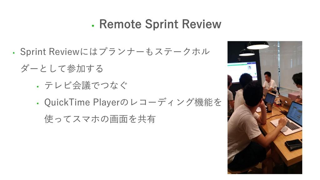 • 3FNPUF 4QSJOU 3FWJFX • Sprint Reviewにはプランナーもス...