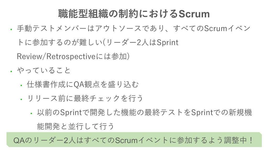 ৬ܕ৫ͷ੍ʹ͓͚ΔScrum • ⼿動テストメンバーはアウトソースであり、すべてのScr...