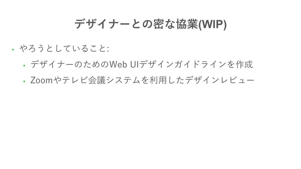 σβΠφʔͱͷີͳڠۀ(WIP) • やろうとしていること: • デザイナーのためのWeb U...