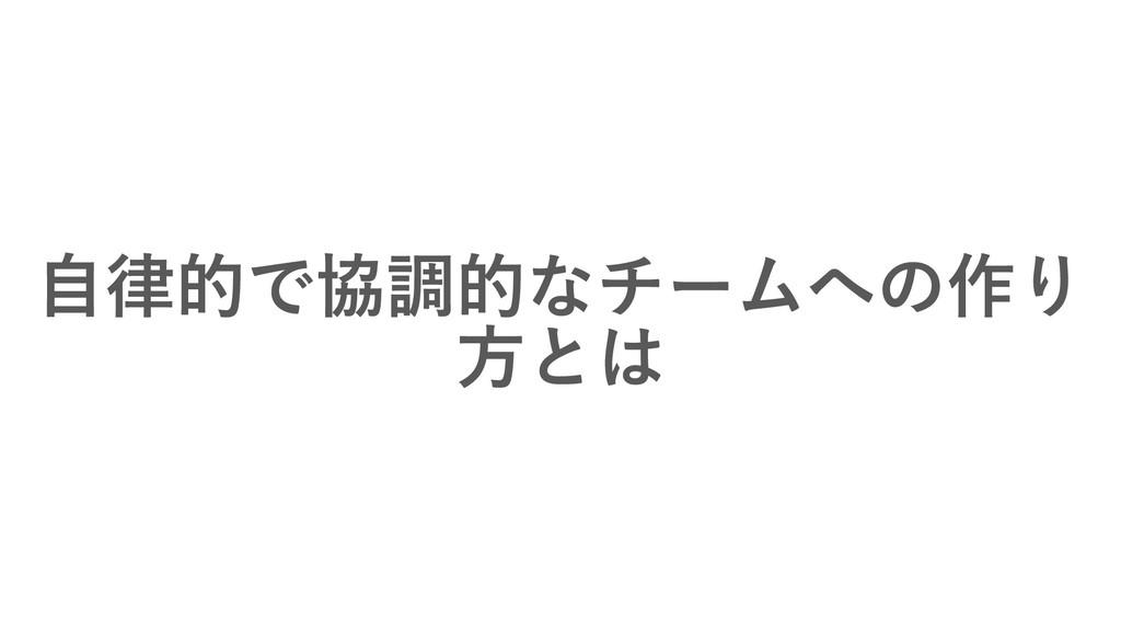 ࣗతͰڠௐతͳνʔϜͷ࡞Γ ํͱ