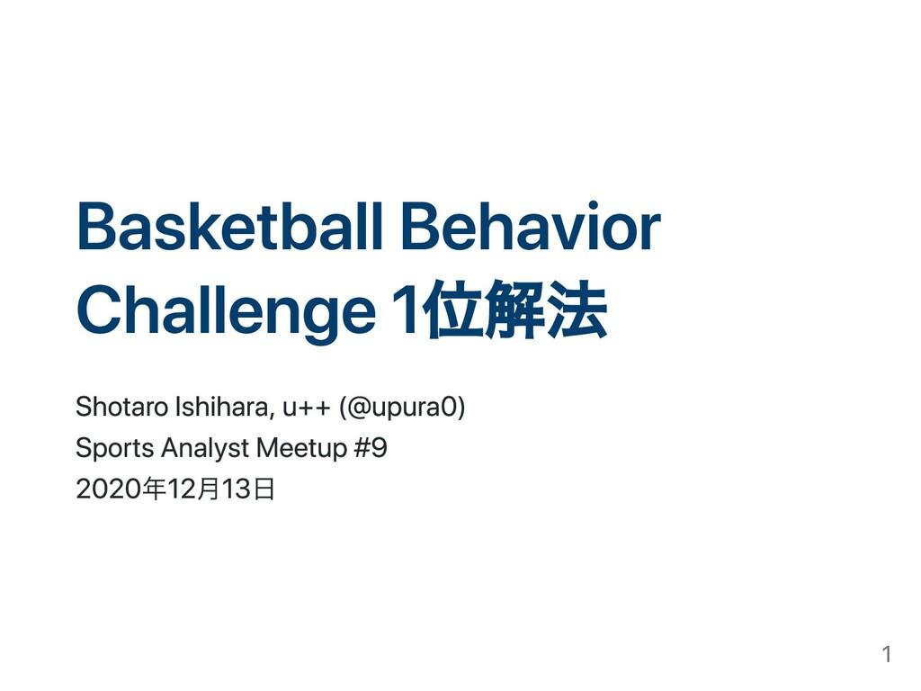 Basketball Behavior Challenge 1位解法 Shotaro Ishi...