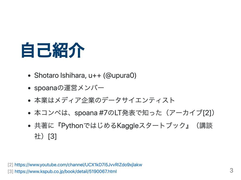 ⾃⼰紹介 Shotaro Ishihara, u++ (@upura0) spoanaの運営メ...