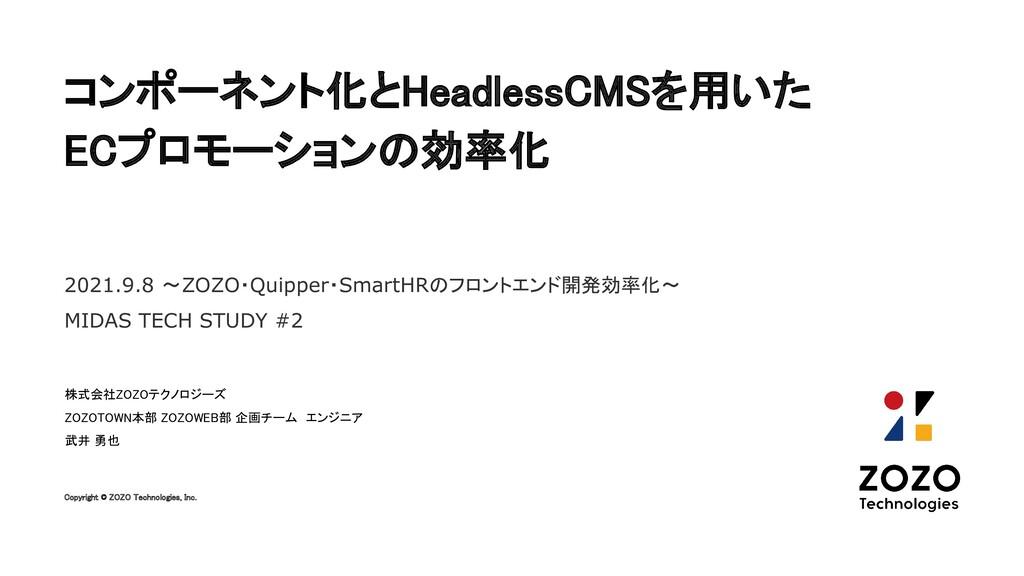 コンポーネント化とHeadlessCMSを用いた ECプロモーションの効率化  株式会社...