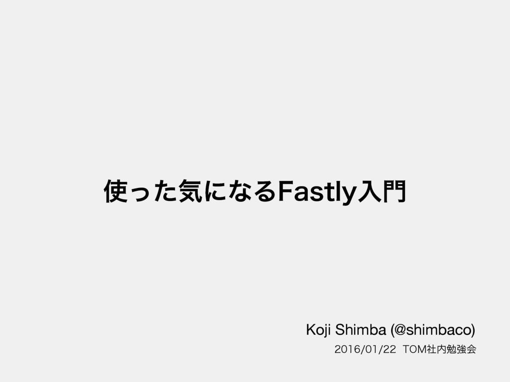 ͬͨؾʹͳΔ'BTUMZೖ 50.ࣾษڧձ Koji Shimb...
