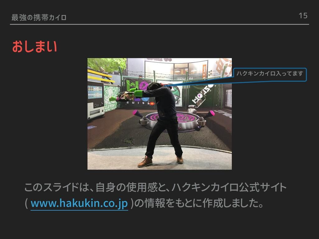 最強の携帯カイロ おしまい このスライドは、自身の使用感と、ハクキンカイロ公式サイト ( w...