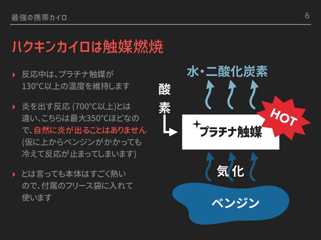最強の携帯カイロ ハクキンカイロは触媒燃焼 6 ▸ 反応中は、プラチナ触媒が 130℃以上の...