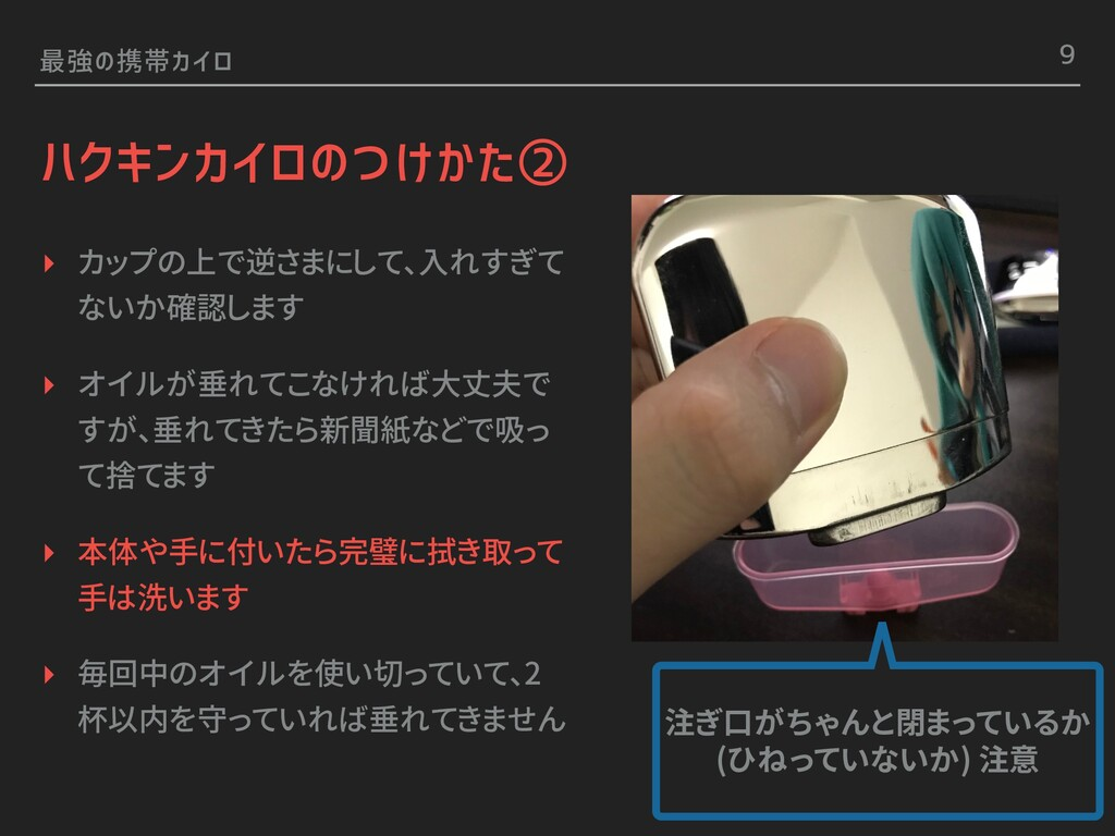 最強の携帯カイロ ハクキンカイロのつけかた② ▸ カップの上で逆さまにして、入れすぎて ないか...