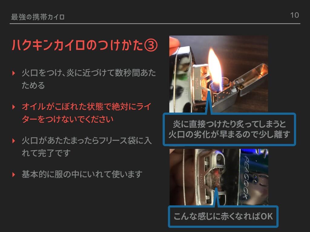 最強の携帯カイロ ハクキンカイロのつけかた③ ▸ 火口をつけ、炎に近づけて数秒間あた ためる ...