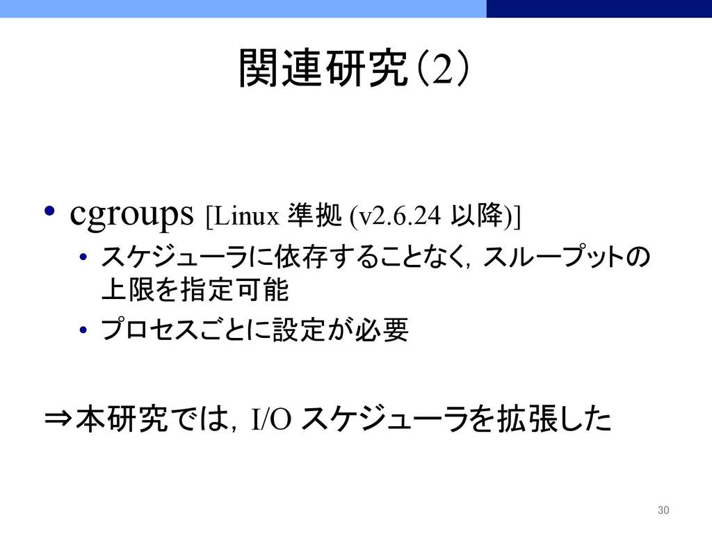 関連研究(2) • cgroups [Linux 準拠 (v2.6.24 以降)] •...