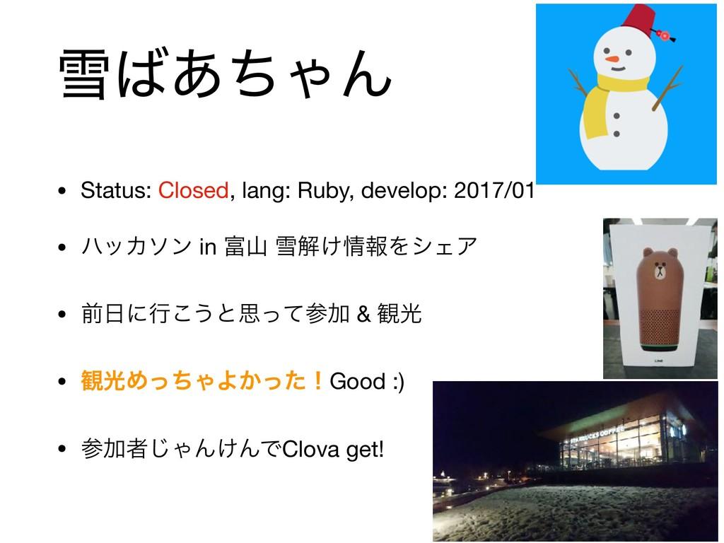 ઇ͋ͪΌΜ • Status: Closed, lang: Ruby, develop: 2...