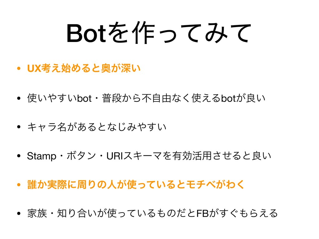 BotΛ࡞ͬͯΈͯ • UXߟ͑ΊΔͱԞ͕ਂ͍ • ͍͍͢botɾීஈ͔Βෆࣗ༝ͳ͑͘...