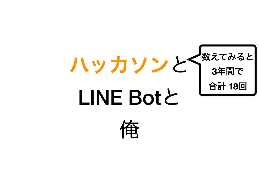 ϋοΧιϯͱ LINE Botͱ Զ ͑ͯΈΔͱ 3ؒͰ ߹ܭ 18ճ