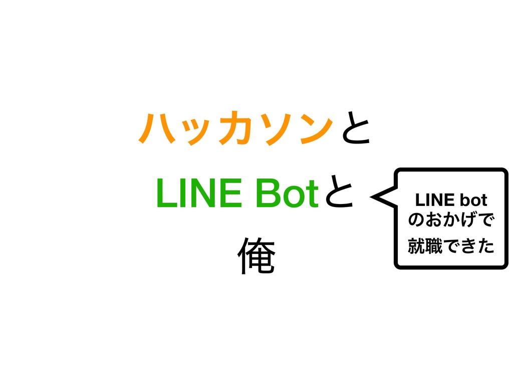 ϋοΧιϯͱ LINE Botͱ Զ LINE bot ͷ͓͔͛Ͱ ब৬Ͱ͖ͨ