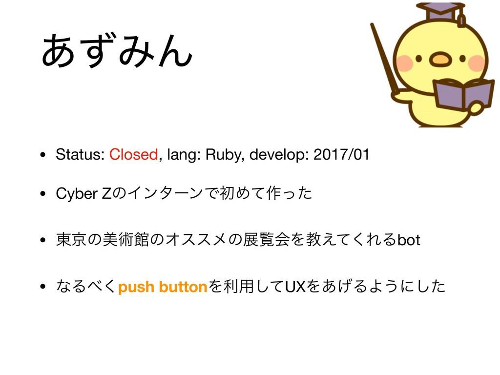 • Status: Closed, lang: Ruby, develop: 2017/01 ...