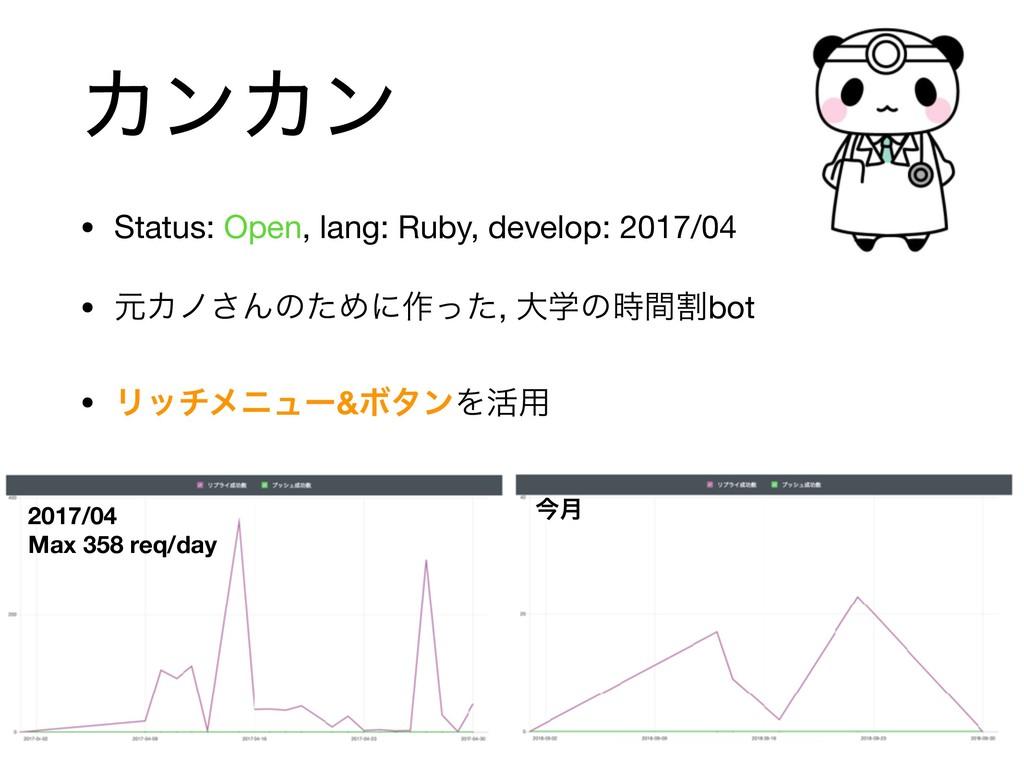 ΧϯΧϯ • Status: Open, lang: Ruby, develop: 2017/...