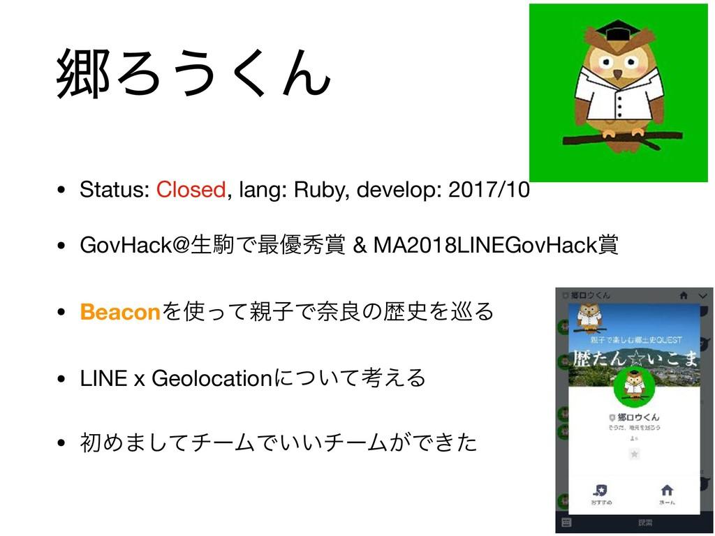 ڷΖ͏͘Μ • Status: Closed, lang: Ruby, develop: 20...
