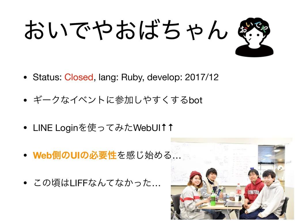 ͓͍Ͱ͓ͪΌΜ • Status: Closed, lang: Ruby, develop...