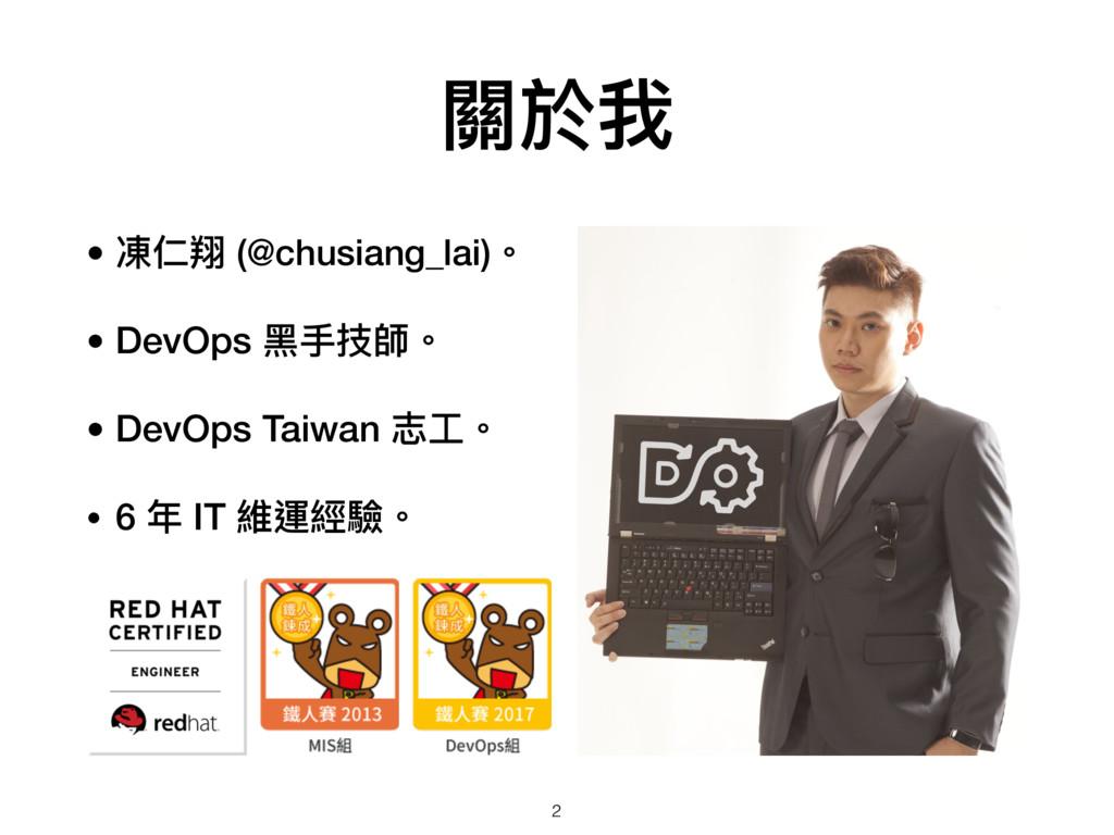 關於我 • 凍仁翔 (@chusiang_lai)。 • DevOps ⿊黑⼿手技師。 • D...