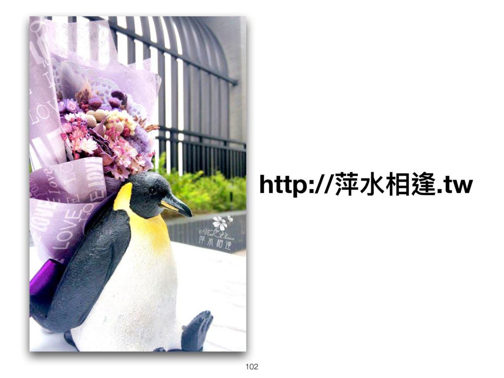http://萍⽔水相逢.tw 102