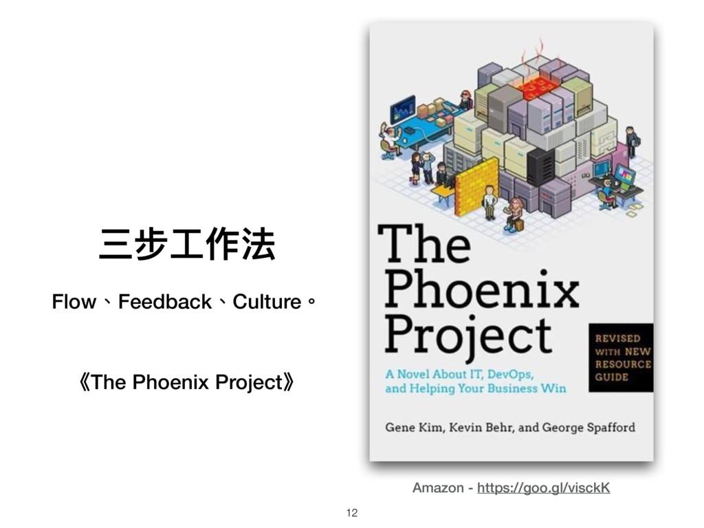 三步⼯工作法 Flow、Feedback、Culture。 《The Phoenix Proj...