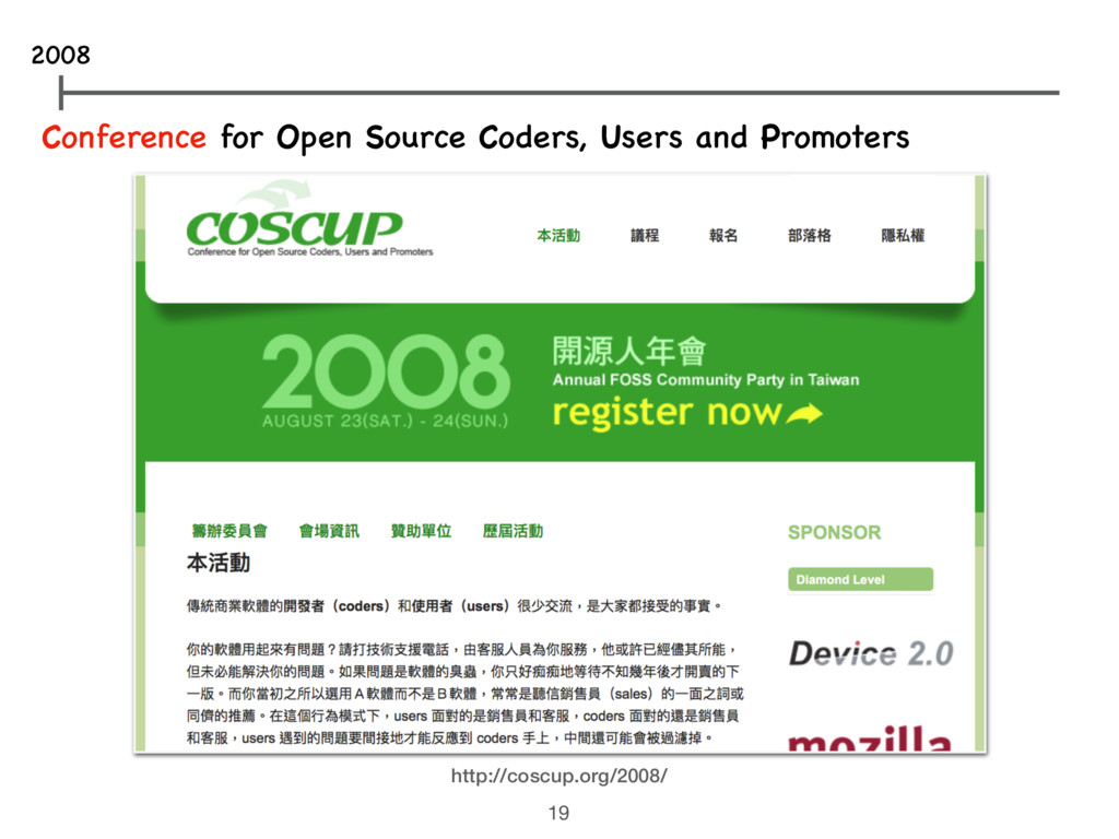 Conference for Open Source Coders, Users and Pr...