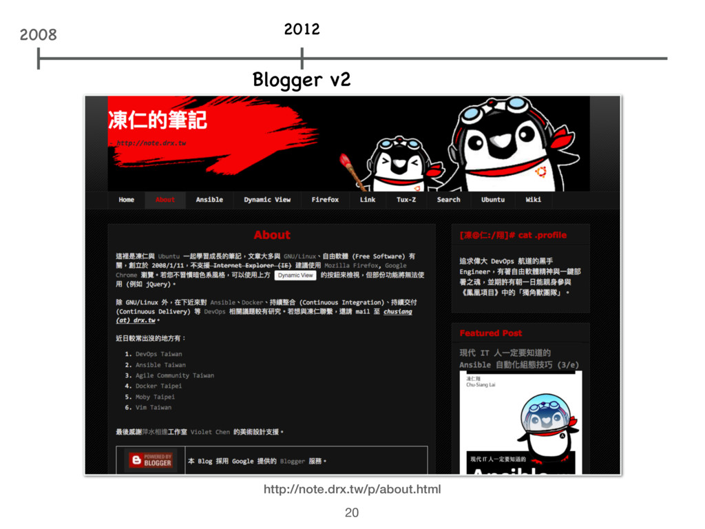 http://note.drx.tw/p/about.html 2012 Blogger v2...