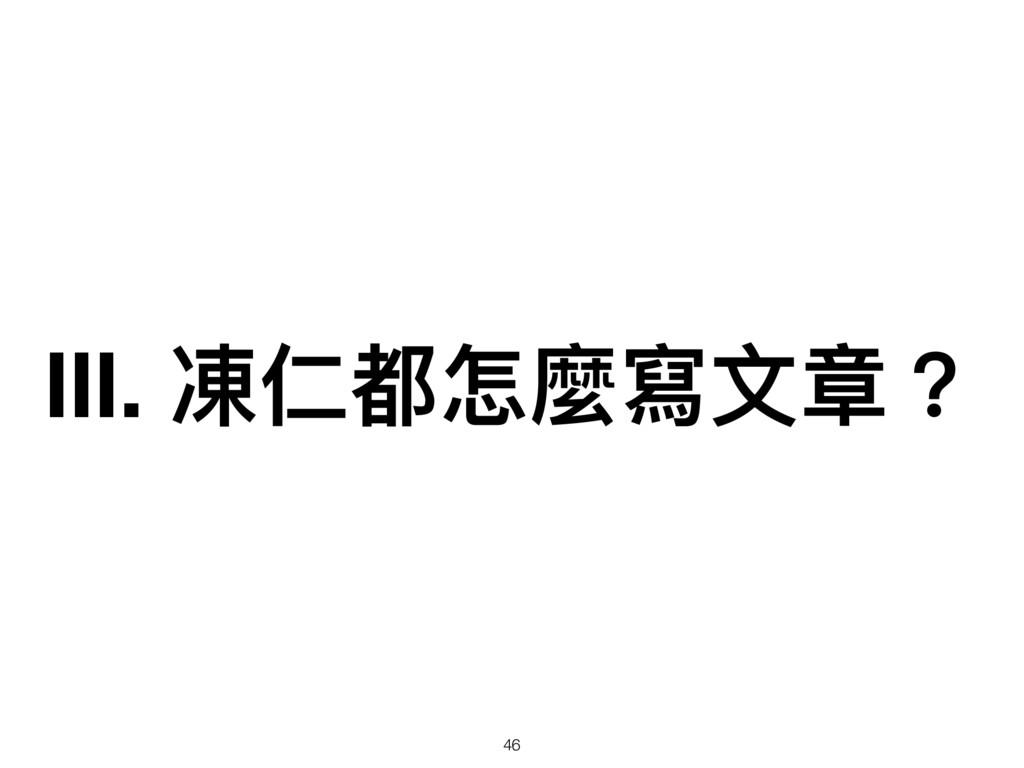 Ⅲ. 凍仁都怎麼寫⽂文章? 46