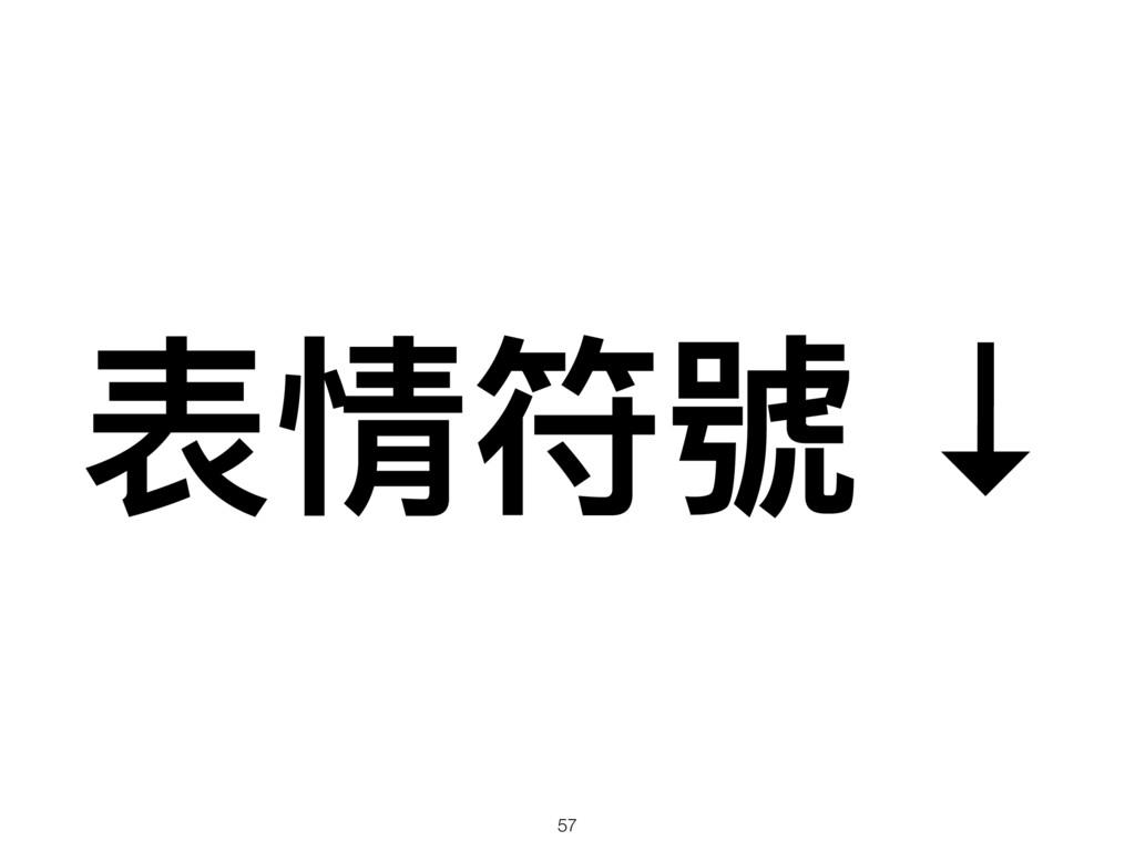 表情符號 ↓ 57