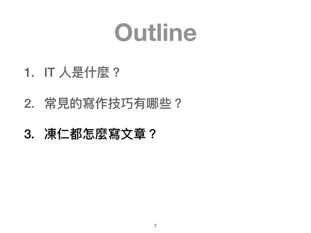 Outline 1. IT ⼈人是什什麼? 2. 常⾒見見的寫作技巧有哪些? 3. 凍仁都怎麼...