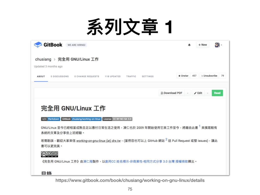 系列列⽂文章 1 https://www.gitbook.com/book/chusiang/...
