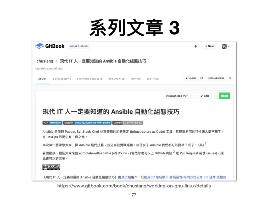 系列列⽂文章 3 https://www.gitbook.com/book/chusiang/...