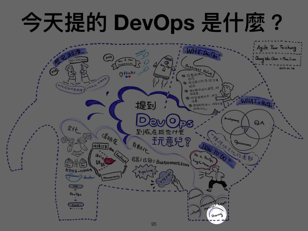 今天提的 DevOps 是什什麼? 95