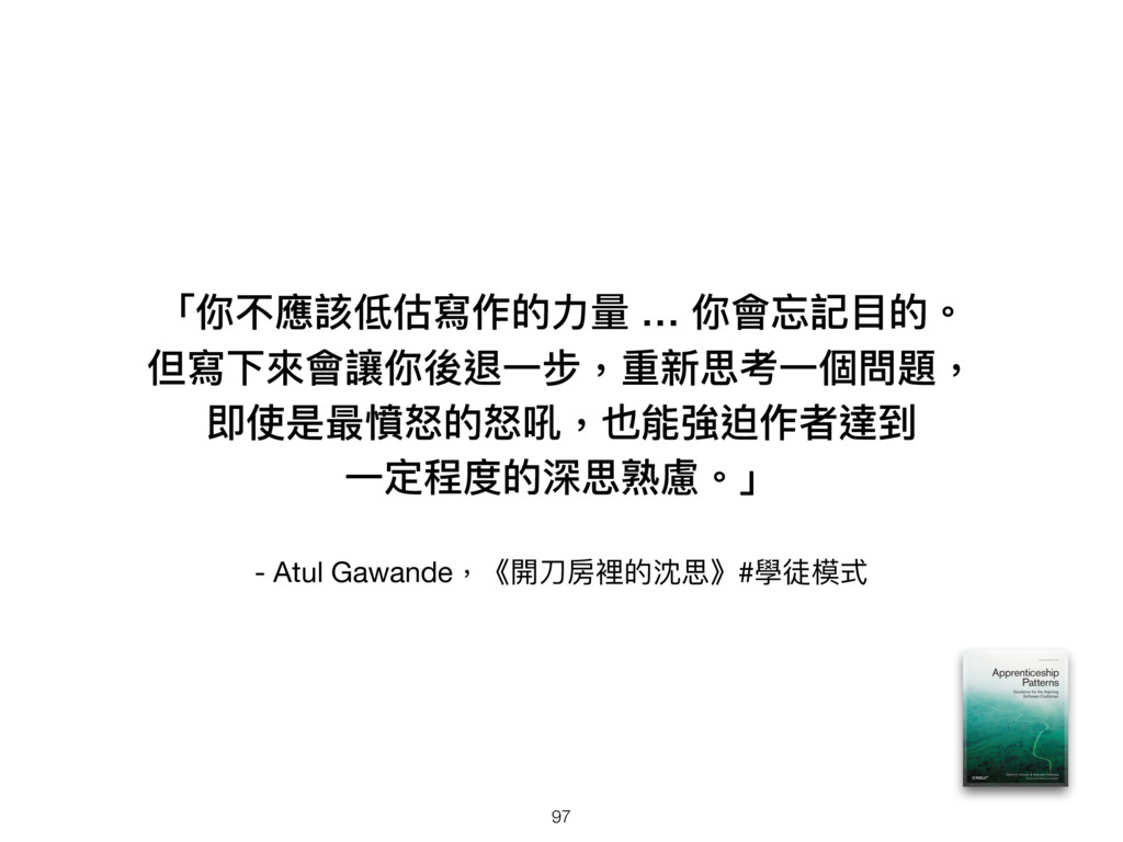 - Atul Gawande,《開⼑刀房裡的沈沈思》#學徒模式 「你不應該低估寫作的⼒力力量量...