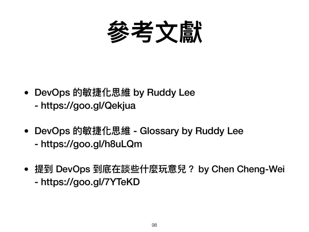 參參考⽂文獻 • DevOps 的敏捷化思維 by Ruddy Lee - https://...