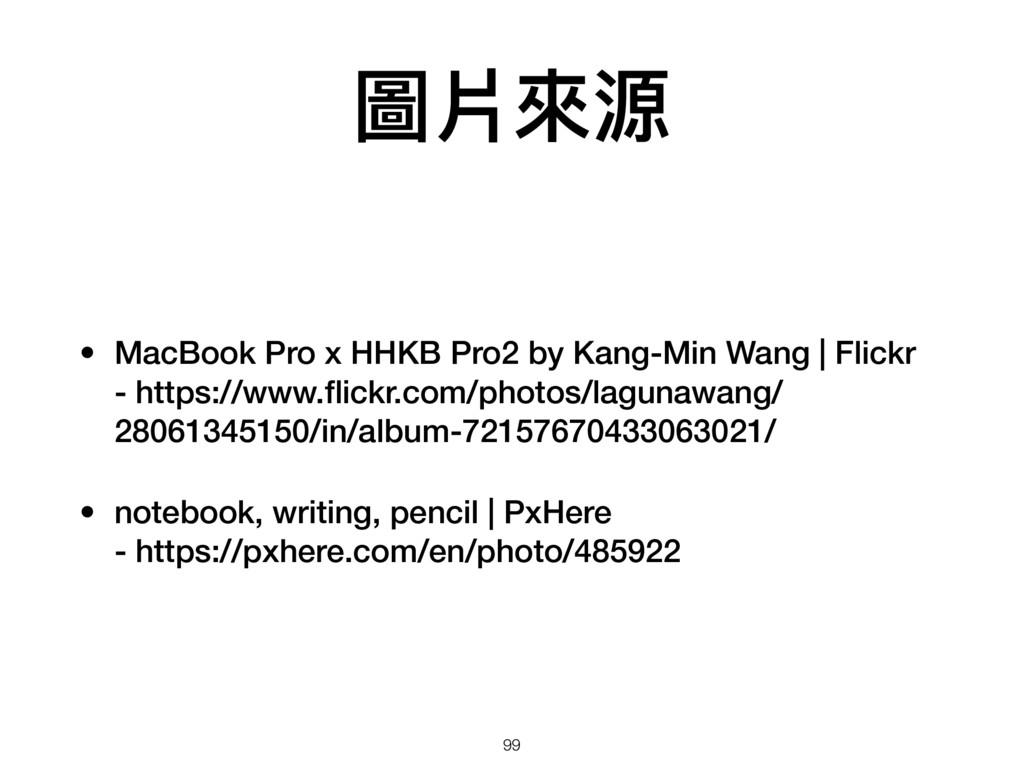 圖片來來源 • MacBook Pro x HHKB Pro2 by Kang-Min Wan...