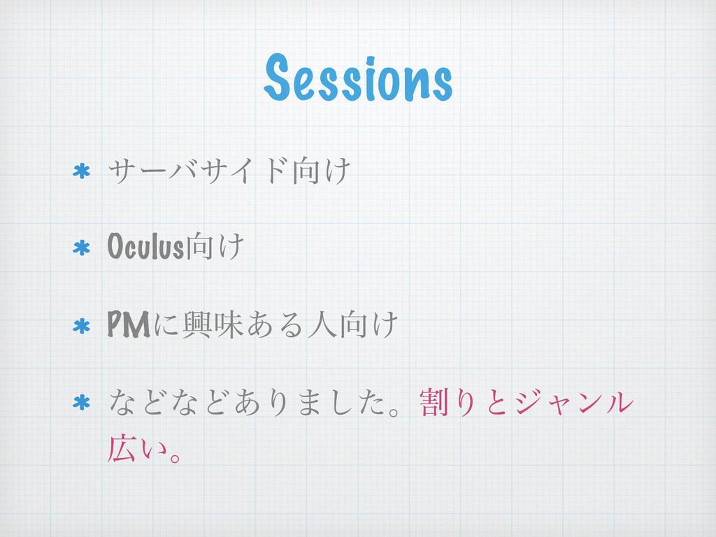 Sessions αʔόαΠυ͚ Oculus͚ PMʹڵຯ͋Δਓ͚ ͳͲͳͲ͋Γ·ͨ͠...