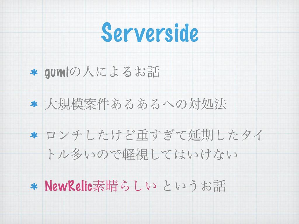 Serverside gumiͷਓʹΑΔ͓ େنҊ݅͋Δ͋Δͷରॲ๏ ϩϯν͚ͨ͠Ͳॏ͢...