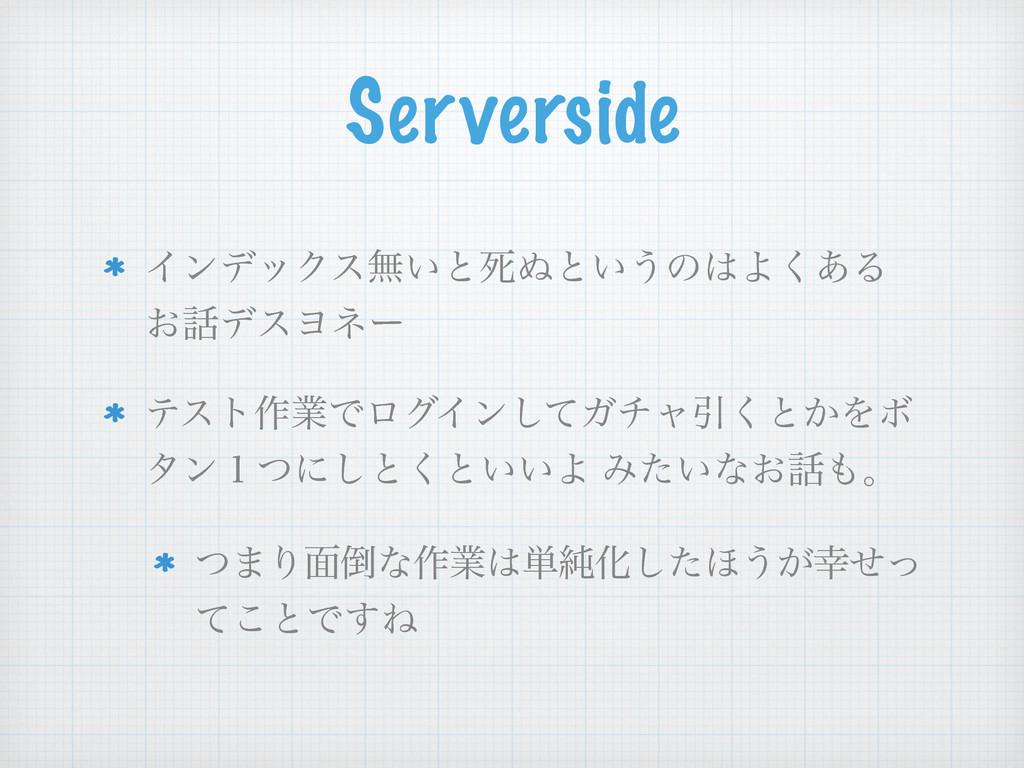 Serverside ΠϯσοΫεແ͍ͱࢮ͵ͱ͍͏ͷΑ͋͘Δ ͓σεϤωʔ ςετ࡞ۀͰϩ...