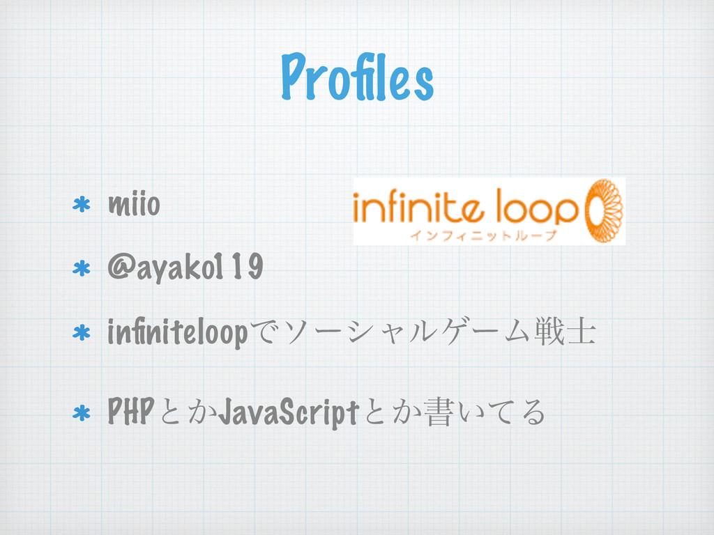Profiles miio @ayako119 infiniteloopͰιʔγϟϧήʔϜઓ P...