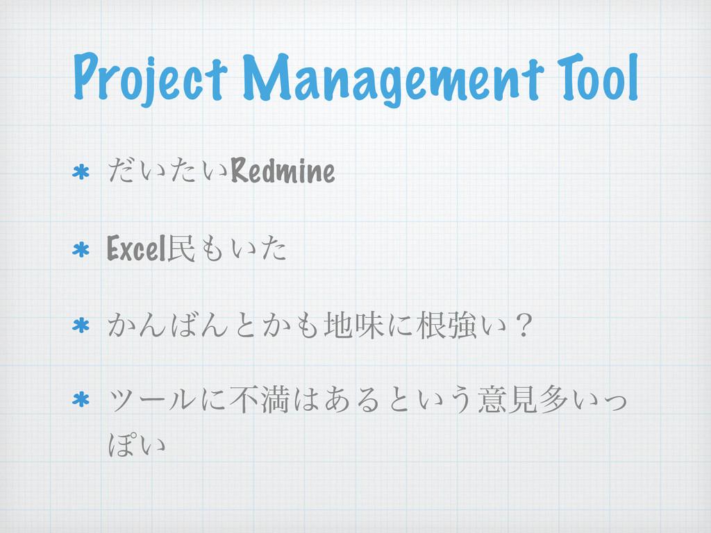 Project Management Tool ͍͍ͩͨRedmine Excelຽ͍ͨ ͔...