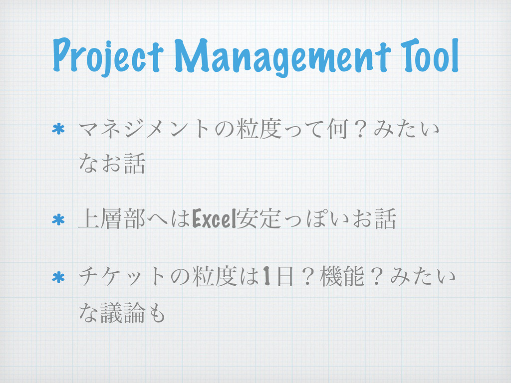 Project Management Tool ϚωδϝϯτͷཻͬͯԿʁΈ͍ͨ ͳ͓ ্...