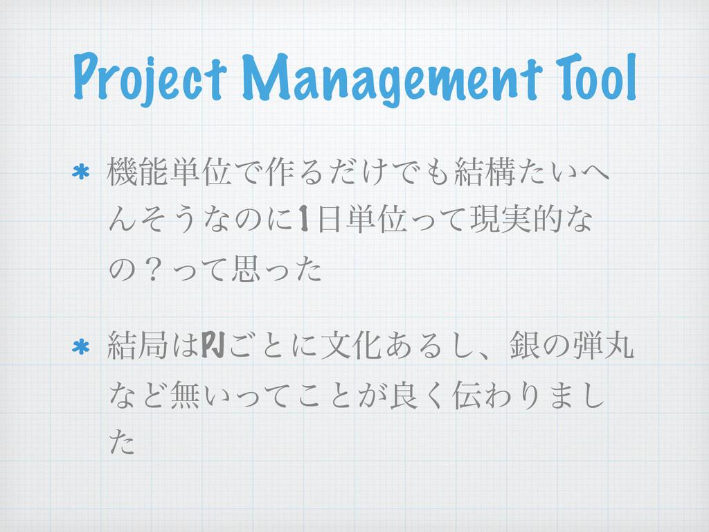 Project Management Tool ػ୯ҐͰ࡞Δ͚ͩͰ݁ߏ͍ͨ Μͦ͏ͳͷʹ...