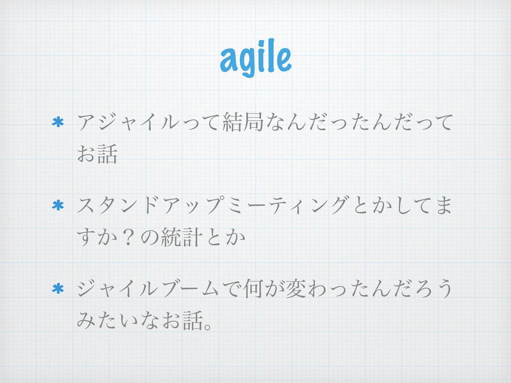 agile ΞδϟΠϧͬͯ݁ہͳΜͩͬͨΜͩͬͯ ͓ ελϯυΞοϓϛʔςΟϯάͱ͔ͯ͠· ...