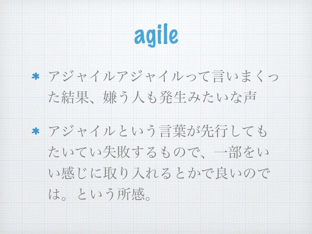 agile ΞδϟΠϧΞδϟΠϧͬͯݴ͍·ͬ͘ ͨ݁Ռɺݏ͏ਓൃੜΈ͍ͨͳ ΞδϟΠϧͱ͍...