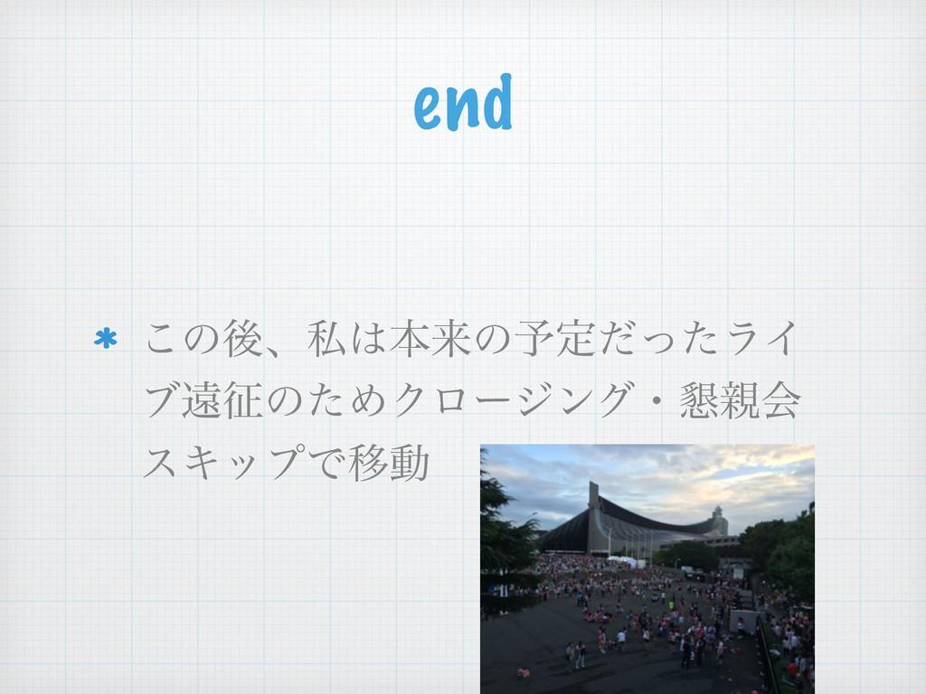 end ͜ͷޙɺࢲຊདྷͷ༧ఆͩͬͨϥΠ ϒԕͷͨΊΫϩʔδϯάɾ࠙ձ εΩοϓͰҠಈ